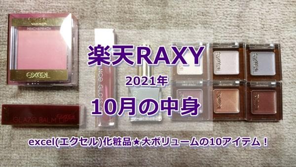 楽天RAXYの中身【2021年10月】エクセル化粧品大ボリュームの10アイテム!