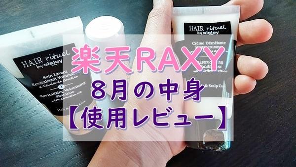 楽天RAXYの中身【2021年8月】SISLEY(シスレー)化粧品レビュー